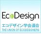 エコデザイン学会連合