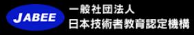 一般社団法人 日本技術者教育認定機構