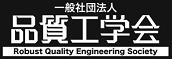 品質工学会